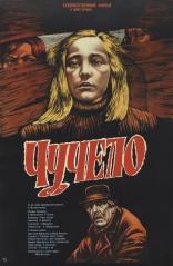 фильм Чучело  1984