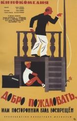 фильм Добро пожаловать, или посторонним вход воспрещен — 1964