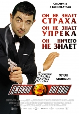 ����� ����� ������ ������ Johnny English 2003