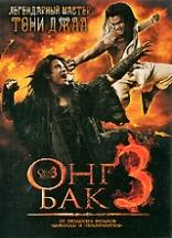 фильм Онг Бак 3 Ong Bak 3 2010