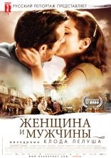 фильм Женщина и мужчины Ces amours-là 2010