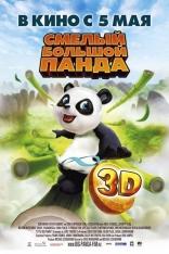 фильм Смелый большой панда