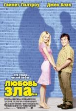 фильм Любовь зла... Shallow Hal 2001