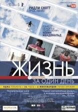 фильм Жизнь за один день Life in a Day 2011