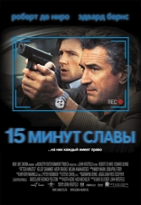 фильм 15 минут славы 15 Minutes 2001