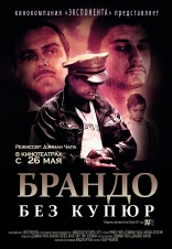фильм Брандо без купюр Brando Unauthorized 2011