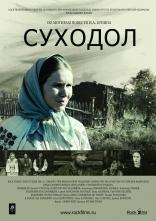 фильм Суходол  2011