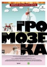 фильм Громозека — 2011
