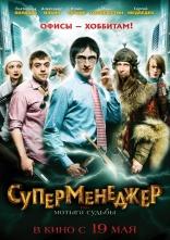 фильм Суперменеджер, или Мотыга судьбы — 2011