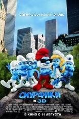 фильм Смурфики Smurfs, The 2011