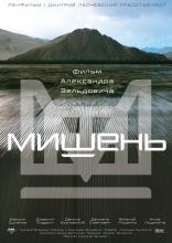 фильм Мишень