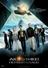 фильм Люди Икс: Первый класс X-Men: First Class 2011