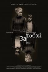 фильм За тобой — 2011
