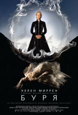 фильм Буря Tempest, The 2010