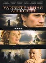 фильм Удивительная легкость Amazing Grace 2006