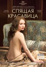 фильм Спящая красавица Sleeping Beauty 2011