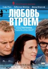 фильм Любовь втроем 3 2010