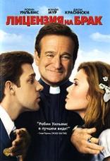 фильм Лицензия на брак License to Wed 2007