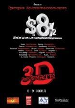 фильм 8 ½ долларов — 1999