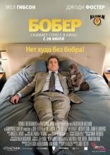 фильм Бобер Beaver, The 2011