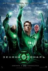 фильм Зеленый Фонарь Green Lantern 2011