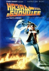 фильм Назад в будущее Back To The Future 1985
