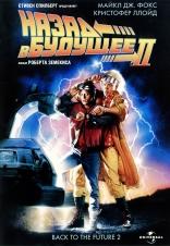 фильм Назад в будущее, часть II Back to the Future Part II 1989