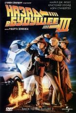 фильм Назад в будущее, часть III Back to the Future Part III 1990