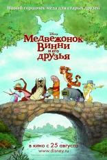 фильм Медвежонок Винни и его друзья Winnie the Pooh 2011