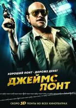 фильм Джеймс Понт Torrente 4 2011