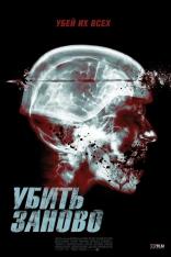 фильм Перезагрузка Re-Kill 2013
