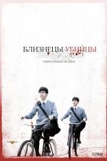 фильм Близнецы-убийцы Seconds Apart 2011