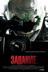 фильм Задание Task, The 2011