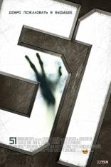 фильм 51 51 2011