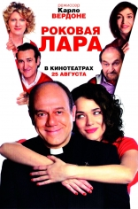 фильм Роковая Лара Io, loro e Lara 2010