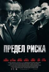 фильм Предел риска Margin Call 2011