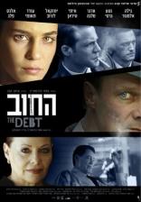 фильм Долг Ha-Hov 2007