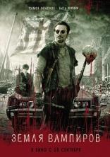 фильм Земля вампиров Stake Land 2010