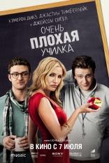 фильм Очень плохая училка Bad Teacher 2011