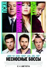 фильм Несносные боссы Horrible Bosses 2011