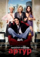 фильм Артур: Идеальный миллионер Arthur 2011