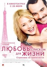 фильм Любовь с риском для жизни Chance de ma vie, La 2011