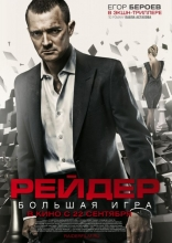 фильм Рейдер — 2011