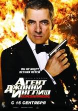 фильм Агент Джонни Инглиш: Перезагрузка Johnny English Reborn 2011