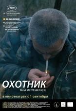 фильм Охотник  2011