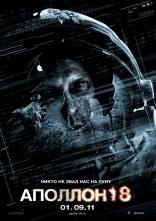 фильм Аполлон 18 Apollo 18 2011