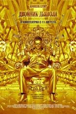 фильм Двойник дьявола Devil's Double, The 2011