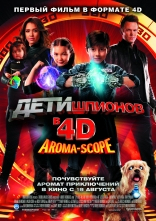 ����� ���� ������� � 4D Spy Kids 4: All the Time in the World 2011