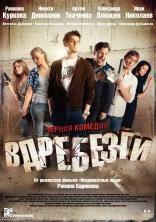 фильм Вдребезги — 2011