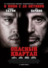 фильм Опасный квартал Son of No One, The 2011